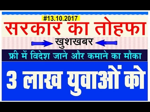 Latest Breaking News Today- India to send 3 lakh youth to Japan for on-job training (in Hindi)