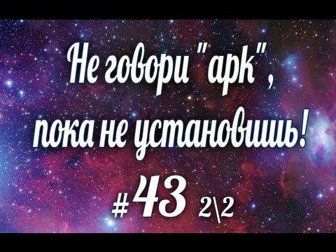 "Не говори ""apk"", пока не установишь! #43 2\2"
