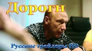 Дороги (2015) - Русские трейлеры HD - Драма