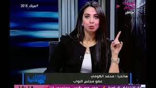 النائب محمد الكومي يكشف سبب رهيب وراء عدم رد مجلس النواب علي انتهاكات قطر