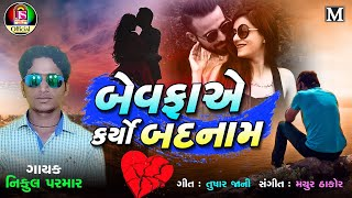 Bewafa Ae Karya Badnam || Nikul Parmar || New Gujarati Sad Song