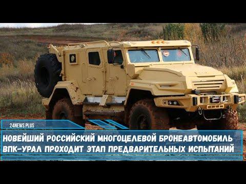 Новейший российский многоцелевой бронеавтомобиль ВПК-Урал проходит испытания