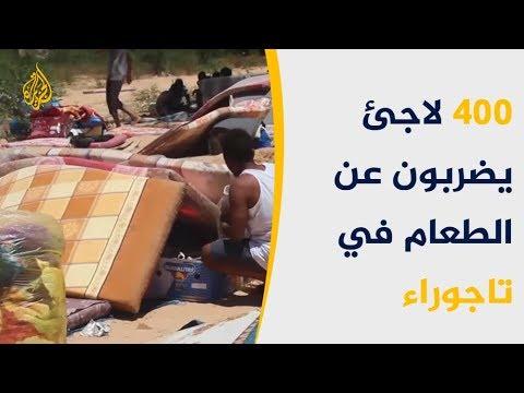 لاجئو مركز تاجوراء يضربون عن الطعام  - 14:54-2019 / 7 / 8