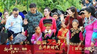 [壮丽70年 奋斗新时代]歌曲《没有共产党就没有新中国》| CCTV综艺