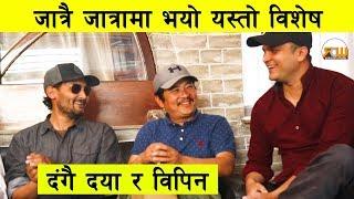 Jatrai Jatra l Trailer Release Program l Bipin Karki l Dayahang Rai l Rubusha Channel