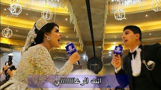 خناقة عاصفه بين العريس والعروسة ولعوا الفرح كوميديا🔥💣 اغنية فرحك بصوتك.Nahawand records