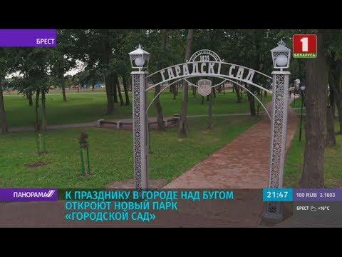 Брестский парк культуры и отдыха — лучший в СНГ. Панорама