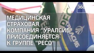 видео Страховая компания Уралсиб