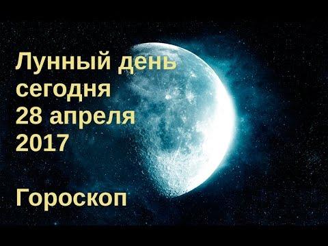 Лунный день сегодня 28 апреля 2017 года