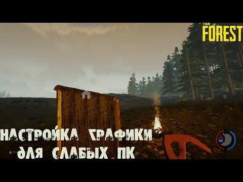 The Forest Настройка графики для слабых ПК