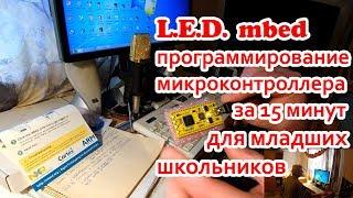 led mbed - программирование микроконтроллеров для младших школьников