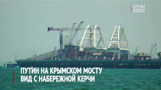Путин на Крымском мосту. Вид с набережной Керчи