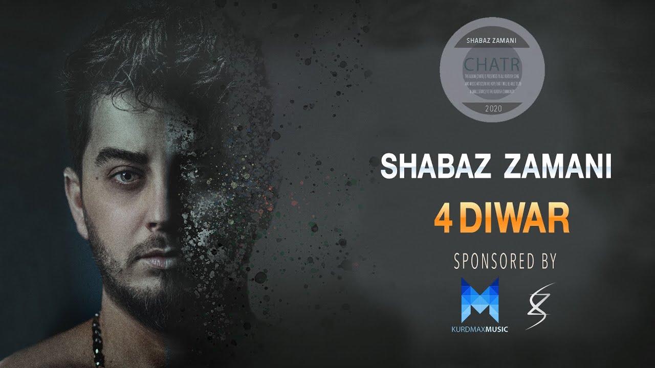 Shabaz Zamani - 4 Diwar l شاباز زەمانی - چوار دیوار