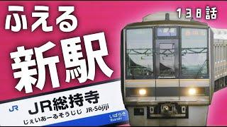 JR西日本が新しい駅を次々と作る理由〜迷列車【中の人編】
