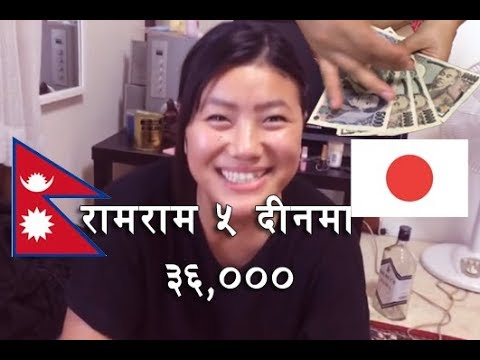 First Salary From Japanese Company-日本企業からの最初の給料 (NEPAL)