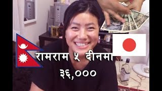 First Salary From Japanese Company-日本企業からの最初の給料 (NEPAL)