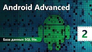База данных SQL lite. Android Advanced. Урок 2