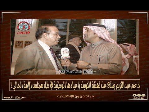 د.نجم عبد الكريم يمنتع عن تهنئة الكويت بأعيادها الوطنية في ظل مجلس الأمة الحالي !