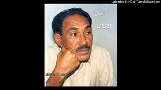 عبدالمنعم الخالدي - حان الزفاف
