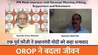 एक पूर्व फौजी ने प्रधानमंत्री मोदी को कहा धन्यवाद – OROP ने बदला जीवन