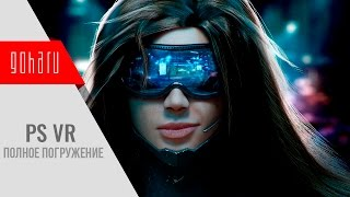 PlayStation VR - Полное погружение