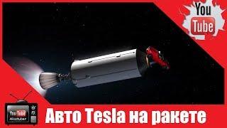 SpaceX готовится к запуску в космос вишневой Tesla на сверхмощной ракете