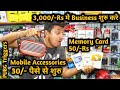 Factory rate Mobile accessories | Pub g kit, Mobile lens, Memory card, Bluetooth speakers | VANSHMJ