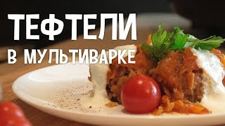 Мясо в мультиварке. Классический рецепт — тефтели с рисом в томатной подливе.Тефтели в мультиварке.
