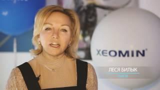 XEOMIN МАСТЕР-КЛАСС ТОРСТЕНА ВОЛКЕРА