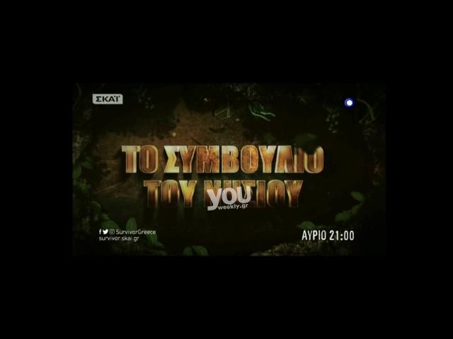 Youweekly.gr: Δείτο το τρέιλερ του αποψινού επεισοδίου!