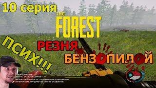THE FOREST РЕЗНЯ БЕНЗОПИЛОЙ  10 СЕРИЯ   ПРОЕКТ СЕРИАЛ