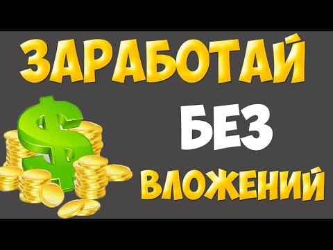 Реальный заработок без вложений на Globus-inter.com / Честный обзор