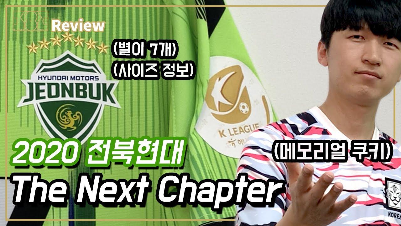 [축구유니폼 | 축구레플리카 리뷰] 2020 전북현대 | The Next Chapter | 우승을 향한 음파의 진실 | 사이즈 정보 | 메모리얼 쿠키