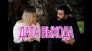 Ворон описание 6 серии турецкого сериала на русском языке, дата выхода
