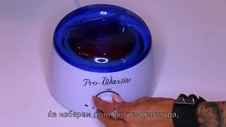 Baixar Апарат за депилација (Pro Wax)