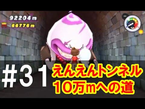 えんえん 妖怪 ウォッチ トンネル 2