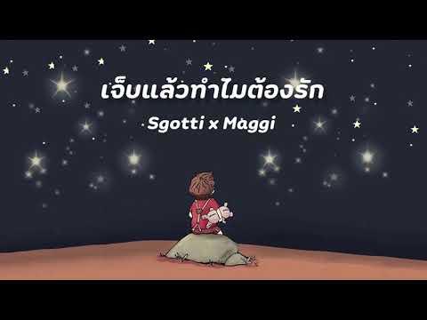 คอร์ดเพลง เจ็บแล้วทำไมต้องรัก Sgotti x Maggi
