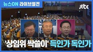[라이브썰전] 협상 결렬, 김종인 입김 작용?…'상임위 싹쓸이' 끝없는 불통 (2020.6.30 / JTBC 뉴스ON)