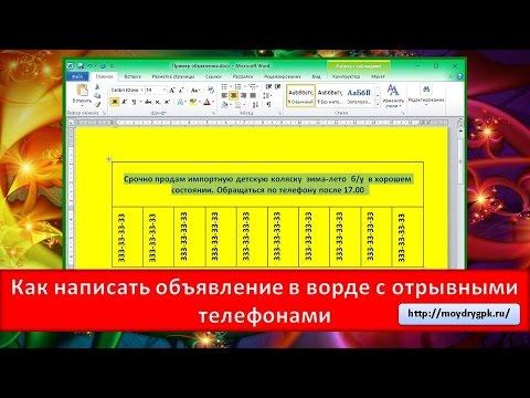 Доска объявлений в Новосибирске -