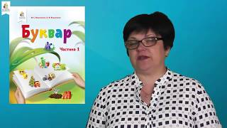 Буквар 1 клас Вашуленко Нова Українська Школа 2018 schoolbooks in ua