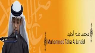 القرآن الكريم القارئ محمد طه الجنيد - Holy Quran Mohammed Taha Al-Junaid