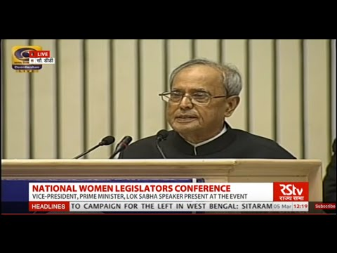 President Pranab Mukherjee's  speech at National Women Legislators Conference