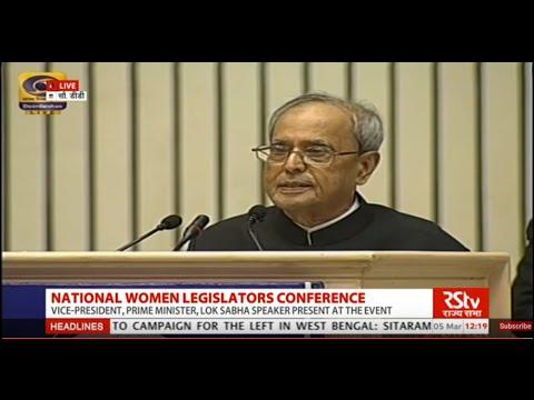 President Pranab Mukherjee's  speech at National Women Legislators Conference