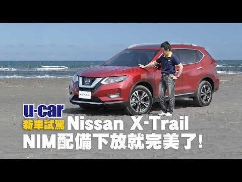 2018 Nissan X-Trail小改款試駕 - 體驗ICC智慧型定速與多項科技配備中文字幕 | U-CAR 新車試駕2.5L科技旗艦版、外觀內裝介紹、4WD四輪驅動、NIM智行科技
