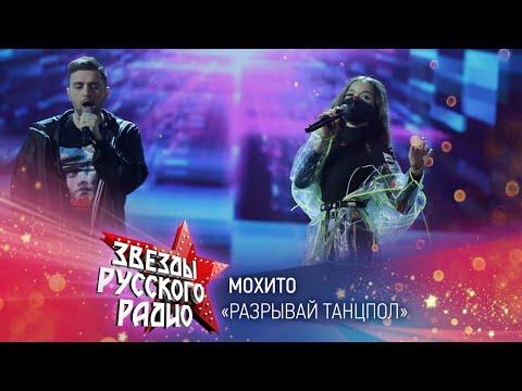 Мохито — Разрывай танцпол (онлайн-марафон «Русского Радио» 2020)