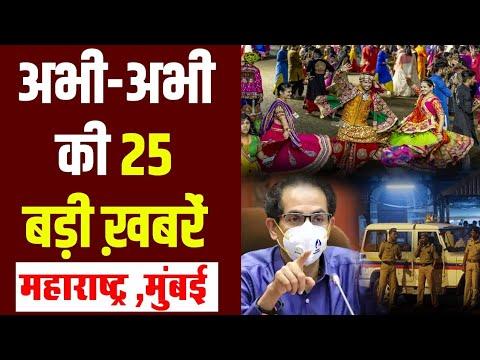 Mumbai News Today | Maharashtra News Today Live Hindi