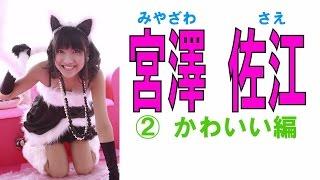 オススメ動画一覧※】 □ SNH48 チームSII / SKE48 チームS兼任 宮澤佐江 ...