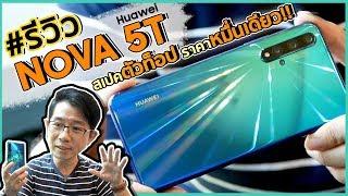 รีวิว Huawei Nova 5T หมื่นเดียวแต่สเปคเหมือนได้รุ่นท็อป + ตัวอย่างวีดีโอจัดเต็ม