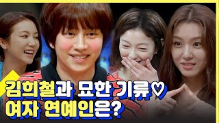 (ENG SUB) Compilation of Female Guests Who Made Kim Hee Chul's Heart Race | Life Bar | Mix Clip