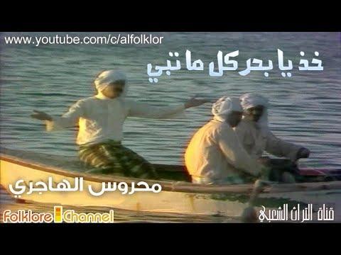 محروس الهاجري غـدار يا بحــر من أشهر أغاني الثمانينات Youtube